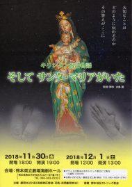 そして、サンタ・マリアがいた-キリシタン復活物語-表