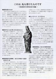 そして、サンタ・マリアがいた-キリシタン復活物語-裏