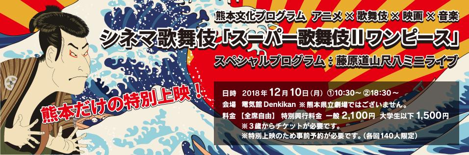 シネマ歌舞伎「スーパー歌舞伎Ⅱワンピース」