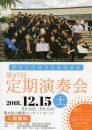 熊本大学体育会吹奏楽部 第47回定期演奏会