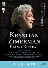 クリスチャン・ツィメルマン ピアノリサイタルチラシ表