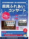第33回定期演奏会「県民ふれあいコンサート」