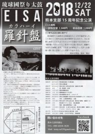 琉球國祭り太鼓 熊本支部 15周年記念公演チラシ裏