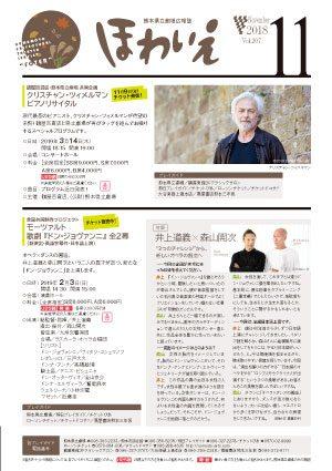 広報誌「ほわいえ」11月号