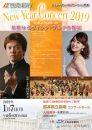熊本銀行 ニューイヤーコンサート 2019