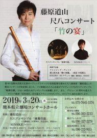 藤原道山 コンサートチラシ表