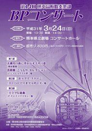 第14回 熊本高校吹奏楽部 BPコンサート