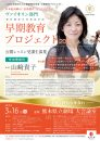 早期教育プロジェクト2018 in 熊本