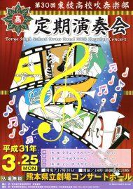 第30回 東稜高校吹奏楽部定期演奏会