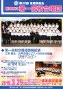 第38回 熊本県立第一高等学校合唱団定期演奏会