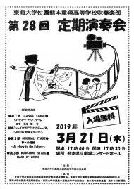 東海大学付属熊本星翔高等学校吹奏楽部 第28回定期演奏会