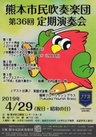 熊本市民吹奏楽団第36回定期演奏会
