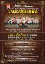 JAMCA(日本男声合唱協会)熊本公演