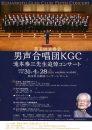 男声合唱団KGC 第5回演奏会