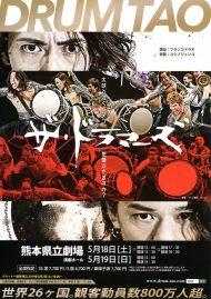 DRUM TAO 2019 新作舞台『ザ・ドラマーズ』