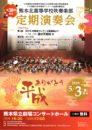 第30回 熊本北高等学校吹奏楽部定期演奏会