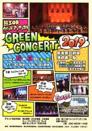 熊工OBウインドアンサンブルグリーンコンサート2019