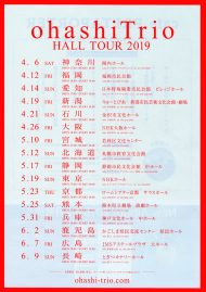 ohashiTrio HALL TOUR 2019