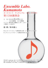 Ensemble Labo. Kumamoto 第13回演奏会