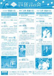 第二十二回 熊本「万作・萬斎の会」
