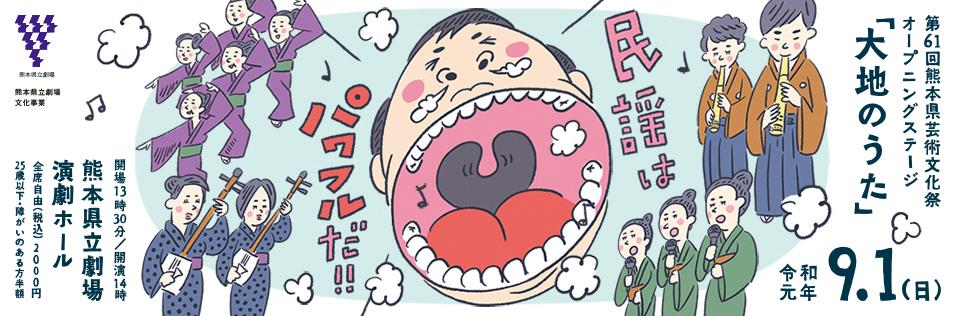 第61回熊本県芸術文化祭オープニングステージ「大地のうた」