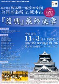 第21回 熊本県一般吹奏楽団合同音楽祭in熊本市
