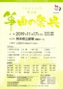 くまもと2019 第32回 箏曲の祭典