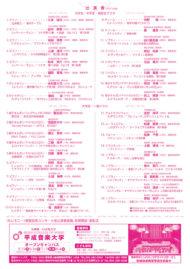 第21回 九州音楽コンクール「受賞記念コンサート」