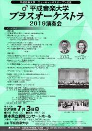 平成音楽大学ブラスオーケストラ2019演奏会