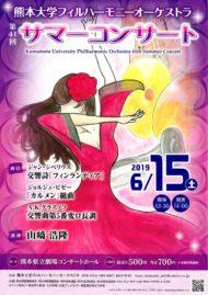 熊本大学フィルハーモニーオーケストラ 第41回サマーコンサート