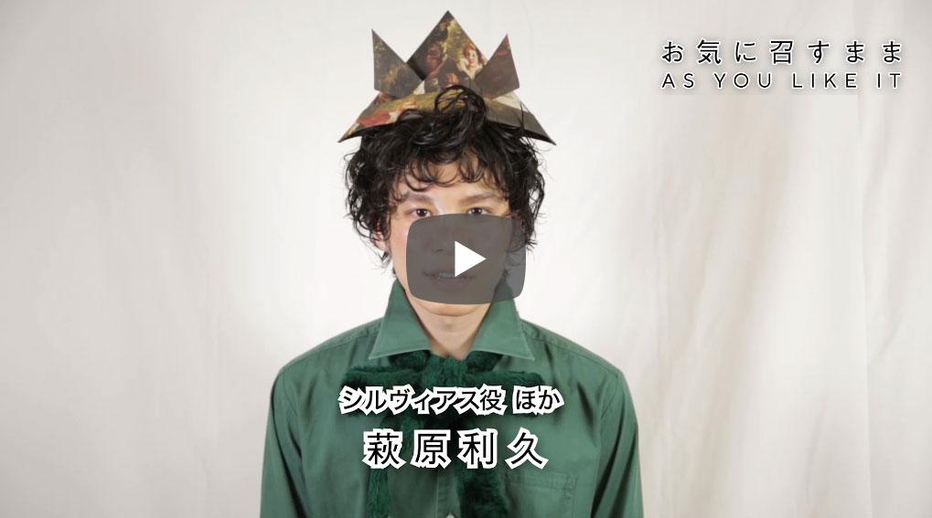 萩原利久 コメント舞台「お気に召すまま」2019年9月11日(水) 熊本県立劇場演劇ホール