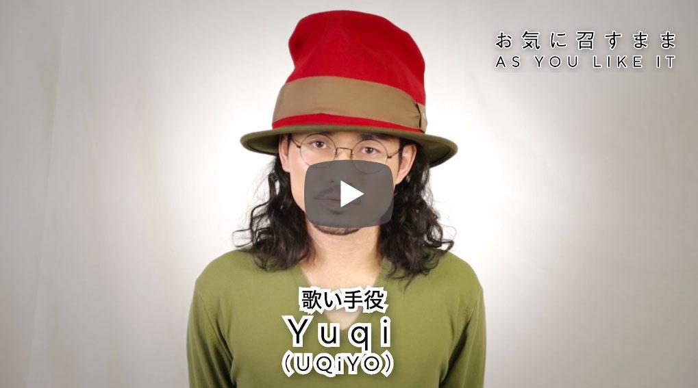 Yuqi(UQiYO) コメント舞台「お気に召すまま」2019年9月11日(水) 熊本県立劇場演劇ホール