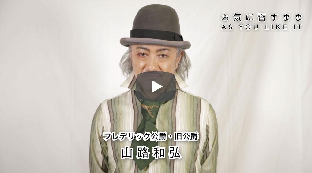 坂口健太郎 コメント舞台「お気に召すまま」2019年9月11日(水) 熊本県立劇場演劇ホール