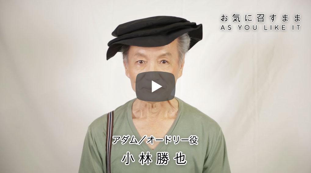 山路和弘 コメント舞台「お気に召すまま」2019年9月11日(水) 熊本県立劇場演劇ホール