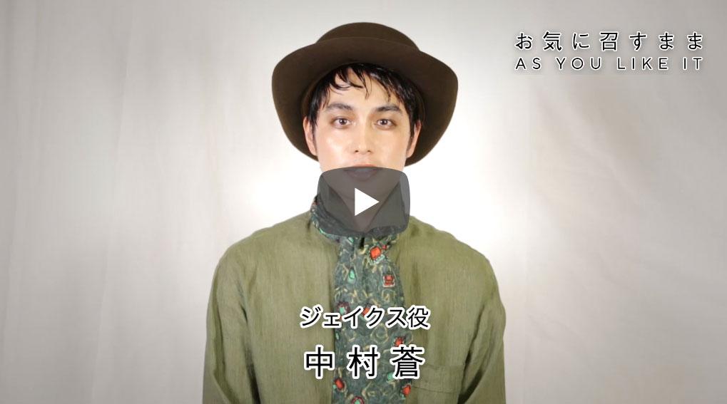 中村蒼 コメント舞台「お気に召すまま」2019年9月11日(水) 熊本県立劇場演劇ホール