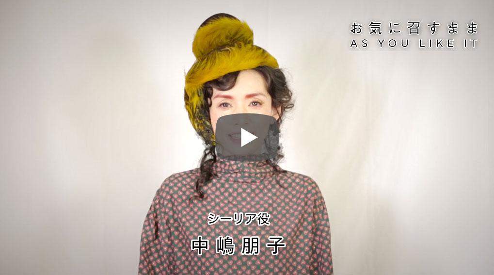 中嶋朋子 コメント舞台「お気に召すまま」2019年9月11日(水) 熊本県立劇場演劇ホール