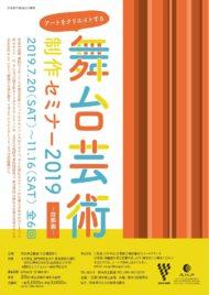 舞台芸術制作セミナー2019 初級編