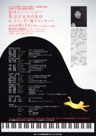 Kazunoko & エリンガー優子コンサート