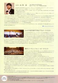 熊本ユースシンフォニーオーケストラ 第51回定期演奏会