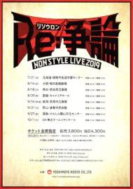 NONSTYLE TOUR