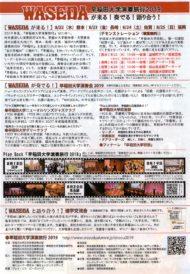 早稲田大学演奏旅行2019