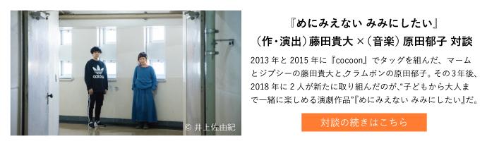 めにみえない みみにしたい 作・演出の藤田貴大 × 音楽の原田郁子 対談