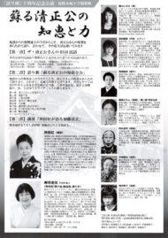 「語り座」 10周年記念公演