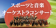 スポーツと音楽 オーケストラコンサート
