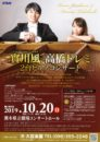 實川風 高橋ドレミ 2台ピアノコンサート