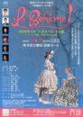 熊本シティオペラ協会~日韓親善オペラ公演~2019「ラ・ボエーム」全4幕