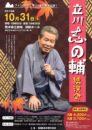立川志の輔独演会