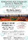 カンサー・ファンド・フォア・フィリピノ・チルドレン ポリネシアン・ダンス・チャリティ・コンサート