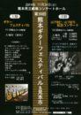第30回 熊本ギターフェスティバル&見本市