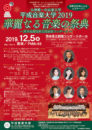 平成音楽大学 2019 華麗なる音楽の祭典
